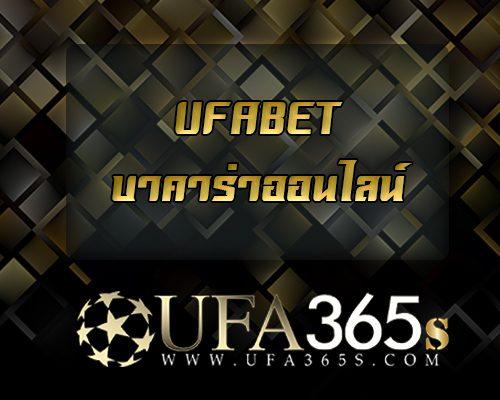 ufabetบาคาร่าออนไลน์
