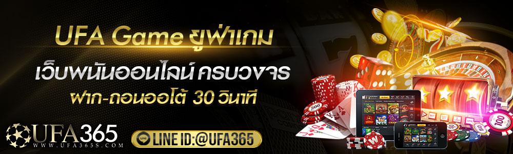 UFA Game